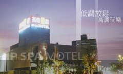 高鐵戀館HIP SPA MOTEL